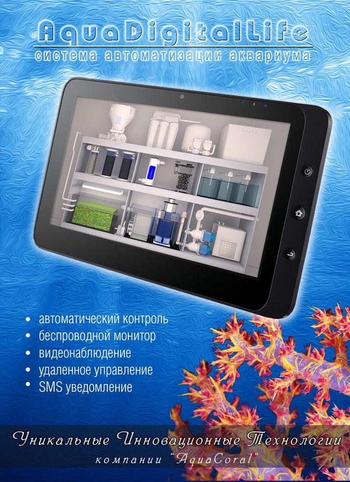 система автоматизации аквариума - аквакомпьютер